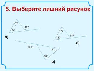5. Выберите лишний рисунок а) б) в)