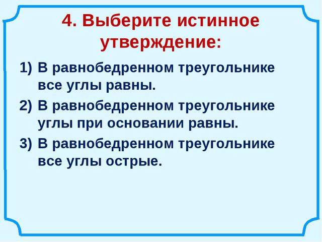 4. Выберите истинное утверждение: В равнобедренном треугольнике все углы равн...