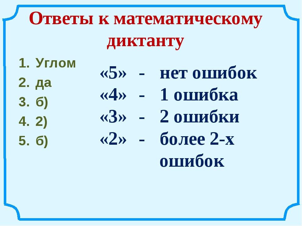 Ответы к математическому диктанту Углом да б) 2) б) «5» -нет ошибок «4» -...