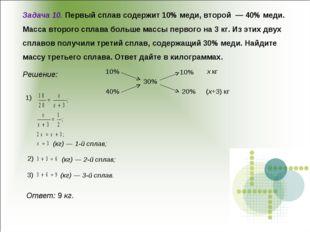 Задача 10. Первый сплав содержит 10% меди, второй — 40% меди. Масса второго с