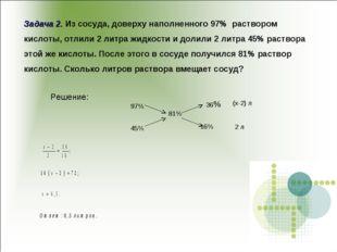 Задача 2. Из сосуда, доверху наполненного 97% раствором кислоты, отлили 2 лит