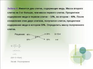 Задача 4. Имеются два слитка, содержащие медь. Масса второго слитка на 3 кг б
