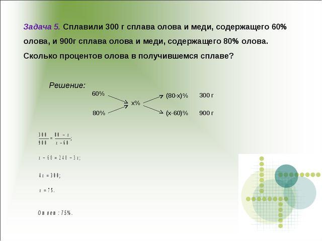 Задача 5. Сплавили 300 г сплава олова и меди, содержащего 60% олова, и 900г с...