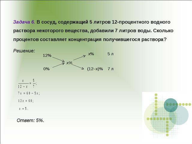Ответ: 5%. Задача 6. В сосуд, содержащий 5 литров 12-процентного водного рас...