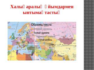 Халықаралық ұйымдармен ынтымақтастық