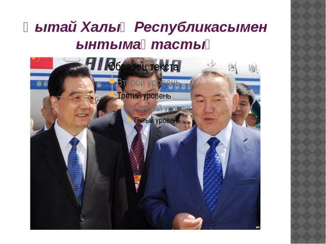 Қытай Халық Республикасымен ынтымақтастық
