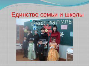 Единство семьи и школы