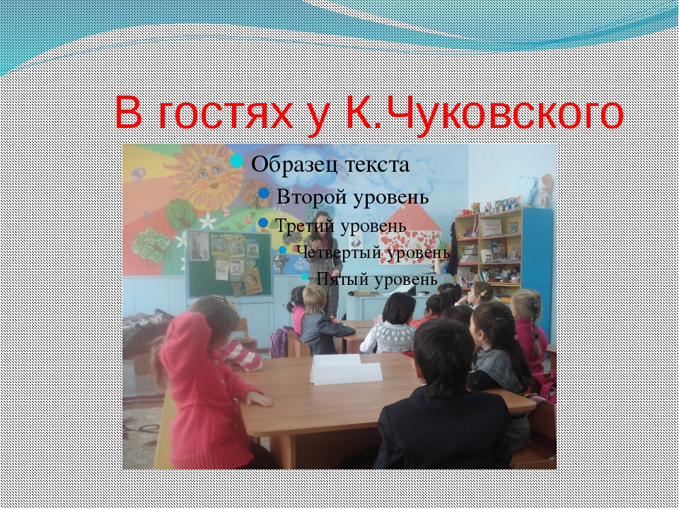 В гостях у К.Чуковского