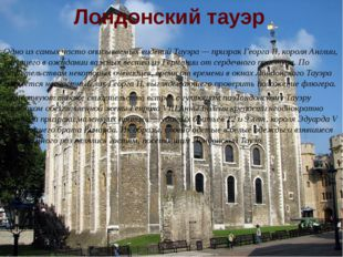 Лондонский тауэр Одно из самых часто описываемых видений Тауэра — призрак Гео