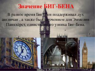 Значение БИГ-БЕНА В разное время Биг- Бен поддерживал дух англичан , а также