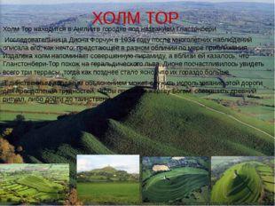 ХОЛМ ТОР Холм Тор находится в Англии в городке под названием Гластонбери. Исс