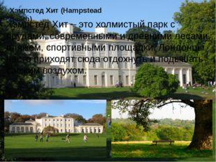 Хэмпстед Хит (Hampstead Heath) Хэмпстед Хит – это холмистый парк с прудами, с