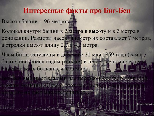 Интересные факты про Биг-Бен Высота башни - 96 метров. Колокол внутри башни в...