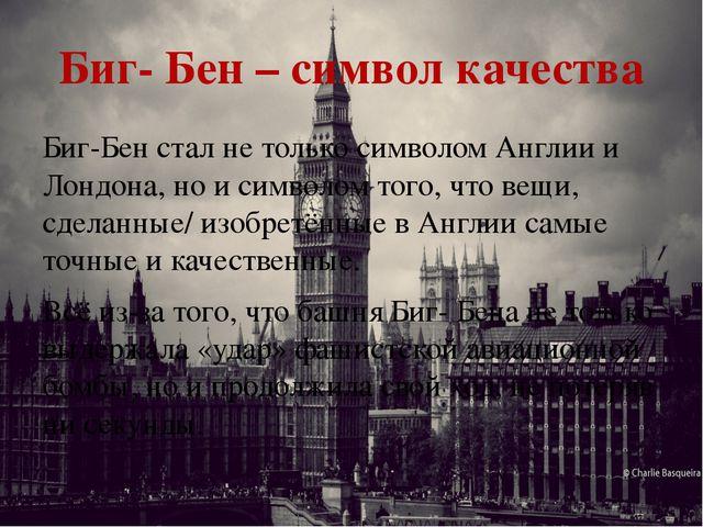 Биг- Бен – символ качества Биг-Бен стал не только символом Англии и Лондона,...