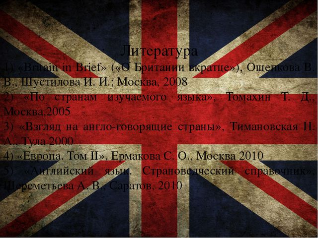 Литература 1) «Britain in Brief» («О Британии вкратце»), Ощепкова В. В., Шуст...