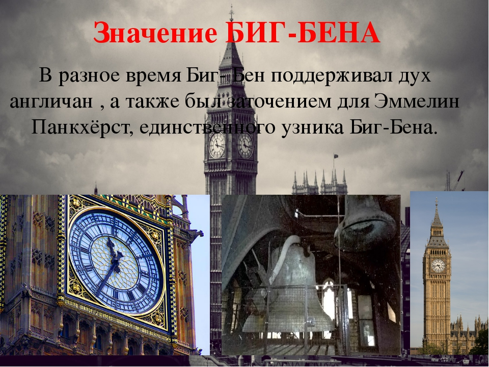 Значение БИГ-БЕНА В разное время Биг- Бен поддерживал дух англичан , а также...