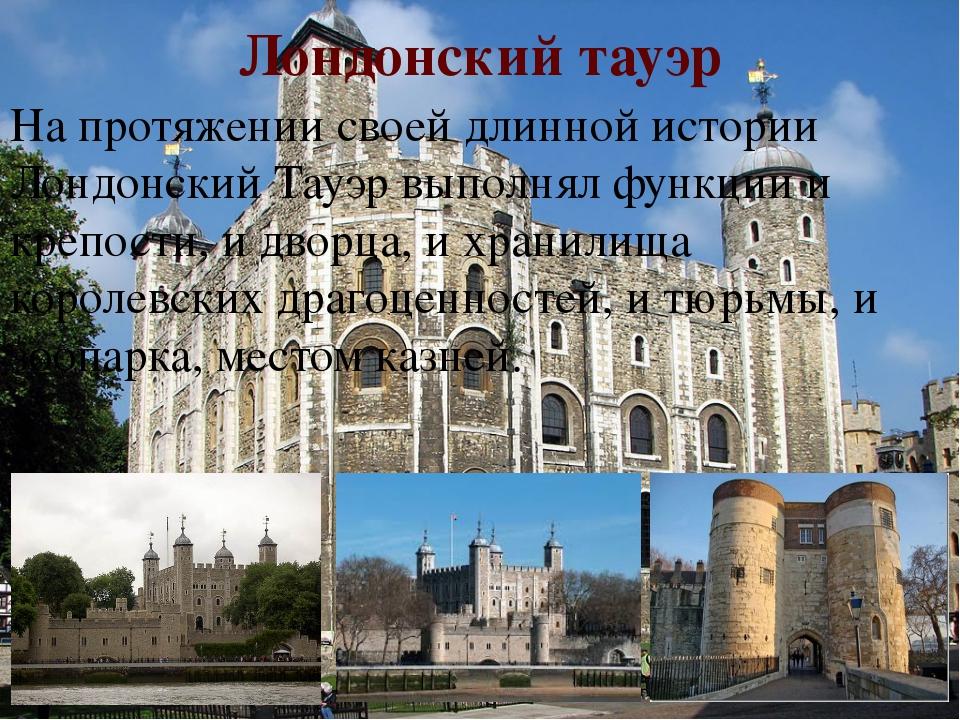 Лондонский тауэр На протяжении своей длинной истории Лондонский Тауэр выполня...