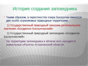 История создания заповедника Таким образом, в окрестностях озера Баскунчак им