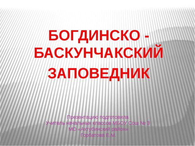 Презентацию подготовила Учитель начальных классов МБОУ Сош № 3 МО «Ахтубински...