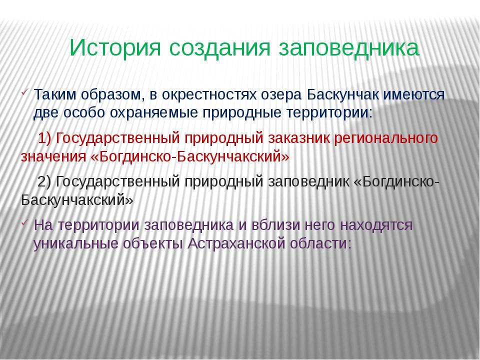 История создания заповедника Таким образом, в окрестностях озера Баскунчак им...