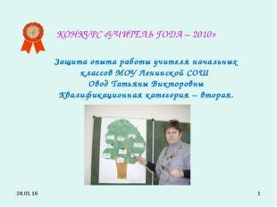 * * КОНКУРС «УЧИТЕЛЬ ГОДА – 2010» Защита опыта работы учителя начальных класс