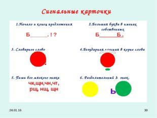 * * Сигнальные карточки 1.Начало и конец предложения  Б______. ! ? 2.Больша