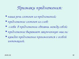 * * Признаки предложения: наша речь состоит из предложений; предложение состо