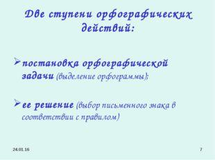 * * Две ступени орфографических действий: постановка орфографической задачи (