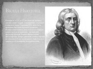 В возрасте от 21 до 27 лет Ньютон заложил основы своих теорий, совершивших п