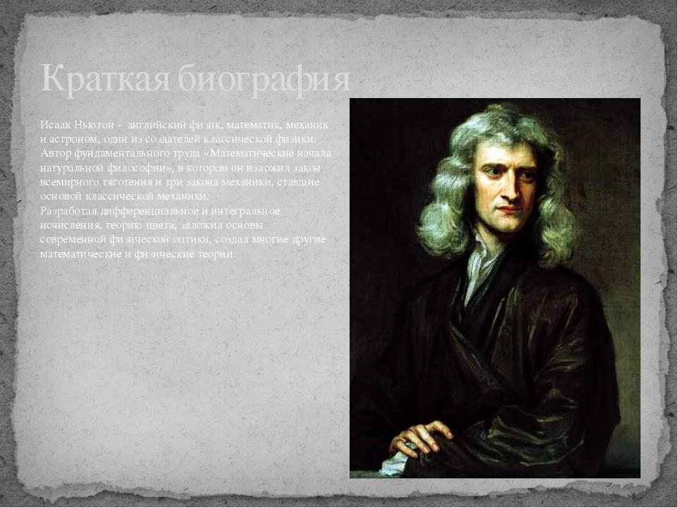 Исаак Ньютон - английский физик,математик,механик иастроном, один из созд...