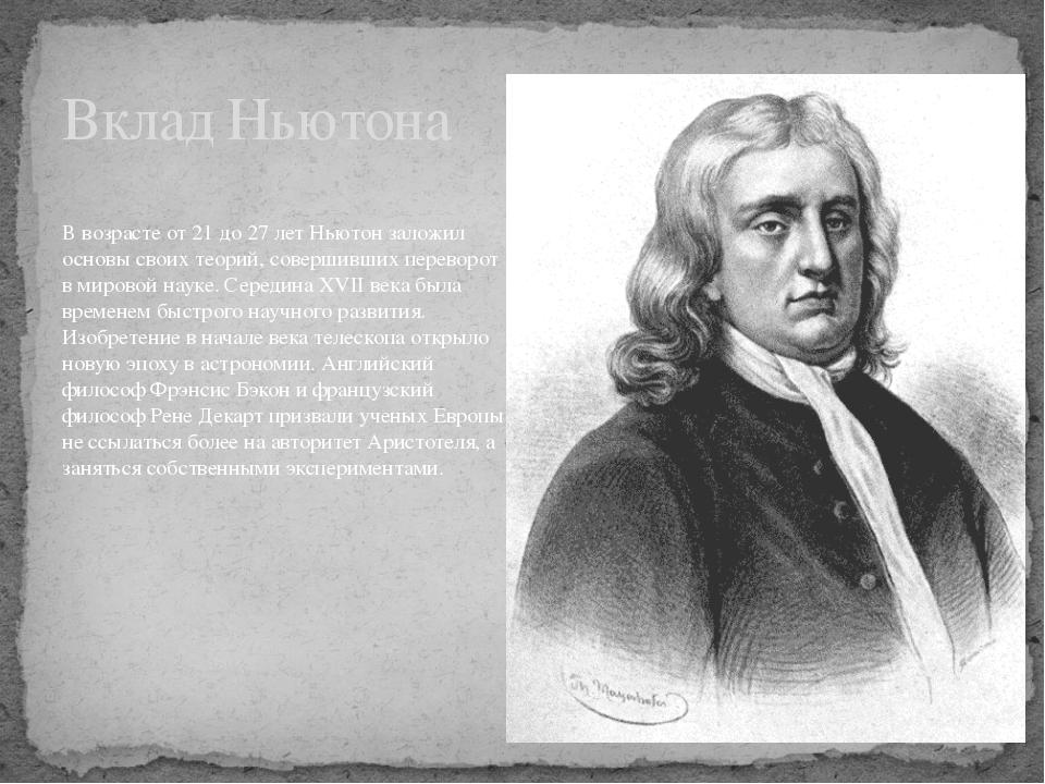 В возрасте от 21 до 27 лет Ньютон заложил основы своих теорий, совершивших п...