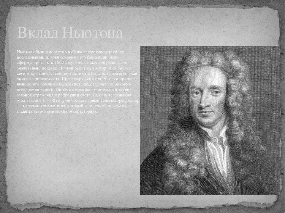 Ньютон обычно неохотно публиковал результаты своих исследований, и, хотя осно...