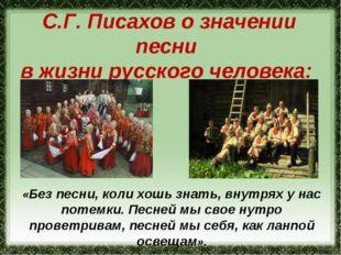 С.Г. Писахов о значении песни в жизни русского человека: «Без песни, коли хош