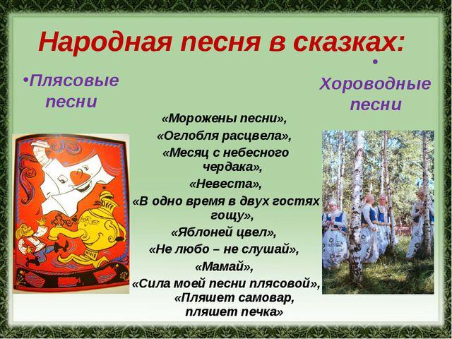 Народная песня в сказках: Хороводные песни «Морожены песни», «Оглобля расцвел...