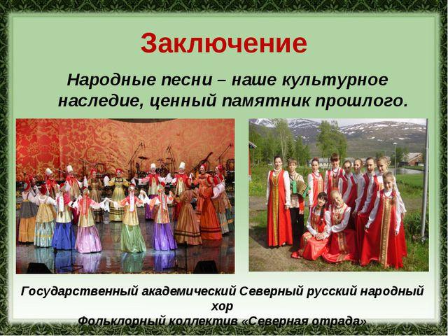 Заключение Народные песни – наше культурное наследие, ценный памятник прошлог...