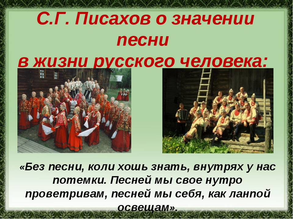 С.Г. Писахов о значении песни в жизни русского человека: «Без песни, коли хош...