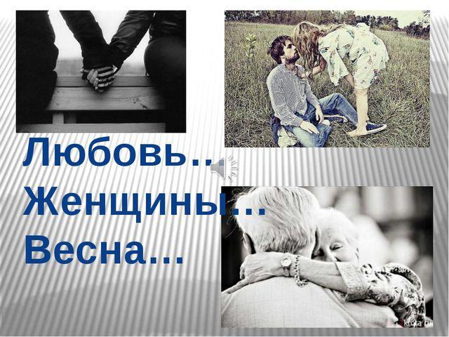 Любовь… Женщины… Весна…
