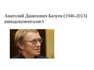 Анатолий Данилович Балуев (1946-2013) кинодокументалист
