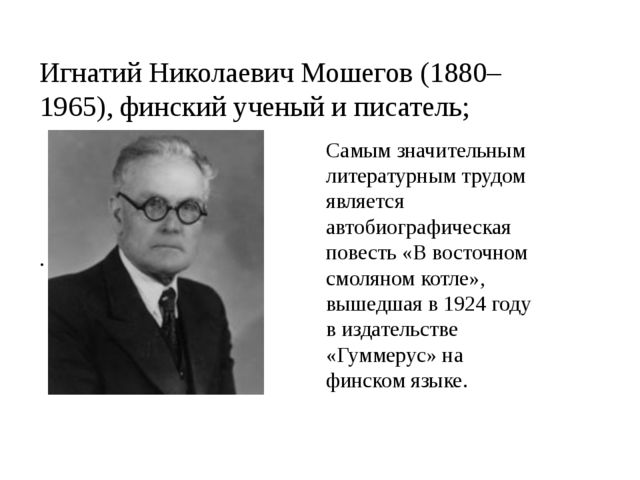 Игнатий Николаевич Мошегов (1880–1965), финский ученый и писатель; . Самым зн...