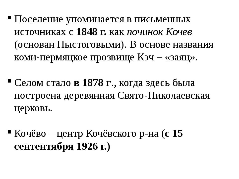 Поселение упоминается в письменных источниках с 1848 г. как починок Кочев (ос...