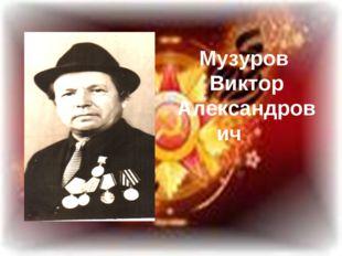 Музуров Виктор Александрович