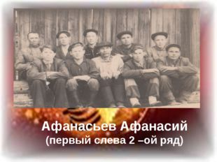Афанасьев Афанасий (первый слева 2 –ой ряд)