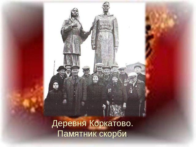 Деревня Коркатово. Памятник скорби.
