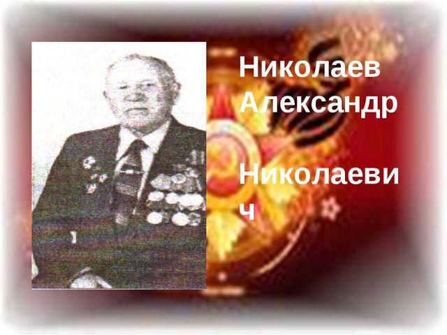 Николаев Александр Николаевич