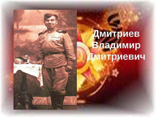 Дмитриев Владимир Дмитриевич