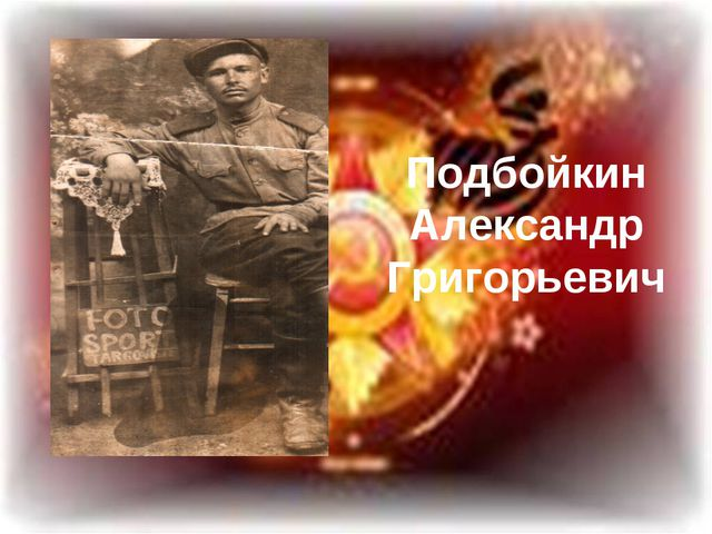 Подбойкин Александр Григорьевич
