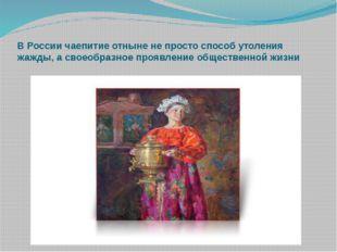 В России чаепитие отныне не просто способ утоления жажды, а своеобразное проя
