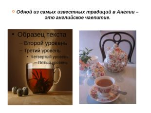 Одной из самых известных традиций в Англии – это английское чаепитие.