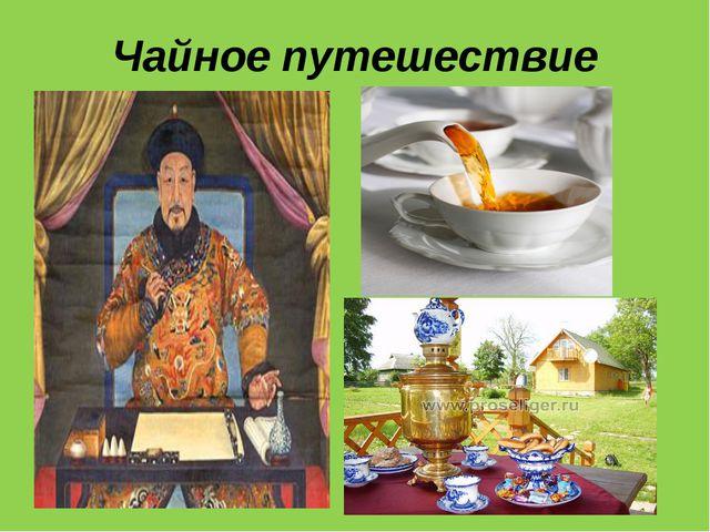 Чайное путешествие