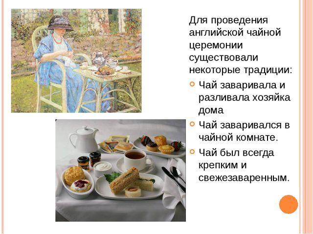 Для проведения английской чайной церемонии существовали некоторые традиции: Ч...
